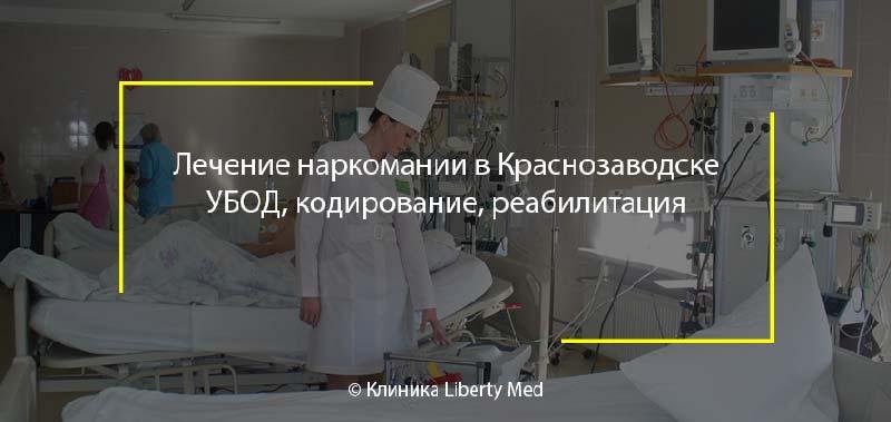 Анонимное лечение наркомании в Краснозаводске