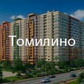 Томилино