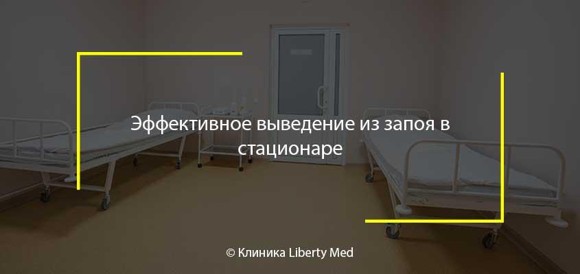 Вывод из запоя в стационаре Павловский Посад