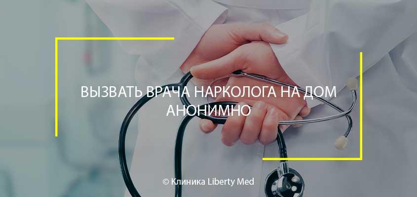 Вызов нарколога в Краснозаводске