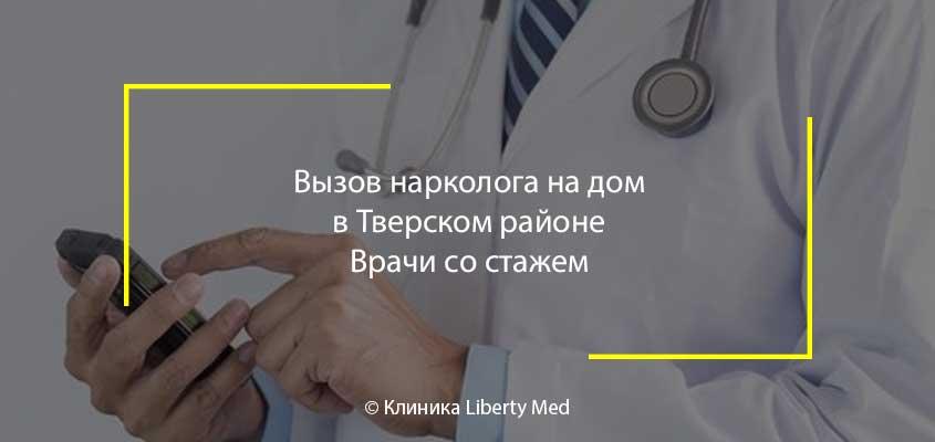 Нарколог на дом Тверской район