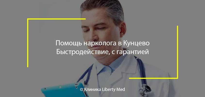 Нарколог Кунцево