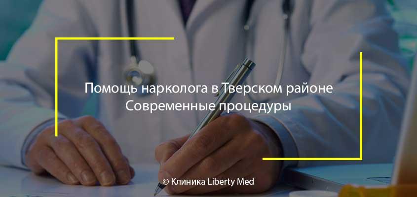 Нарколог в Тверском районе