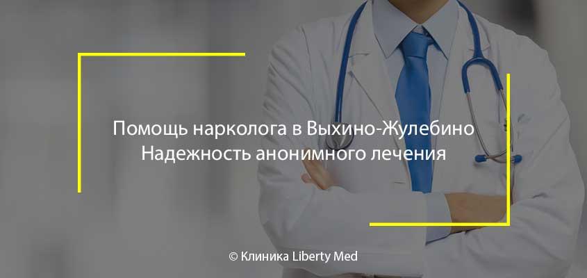 Нарколог в Выхино-Жулебино