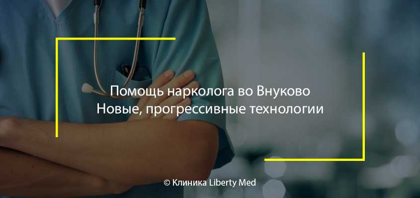 Нарколог Внуково