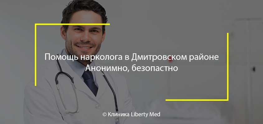 Нарколог Дмитровск