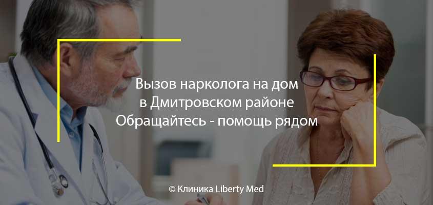 Нарколог на дом Дмитровск