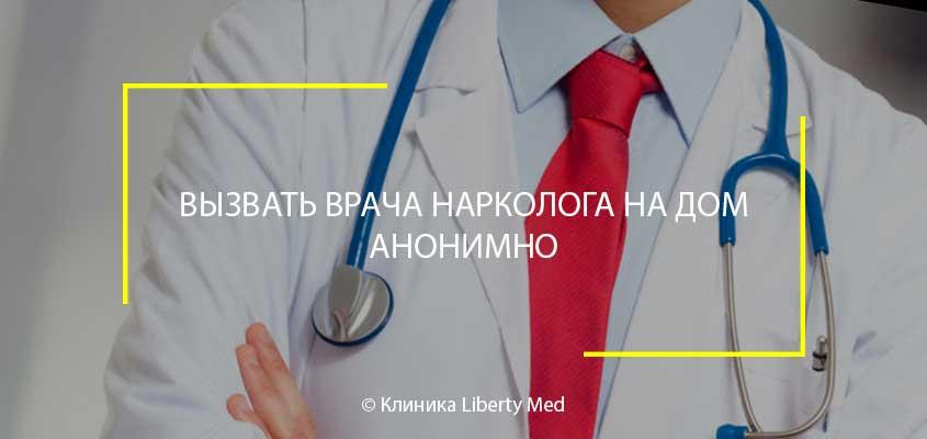 Нарколог в Ивановском районе