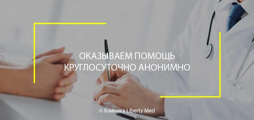 Нарколог в Ломоносовском районе
