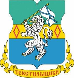 район Текстильщики