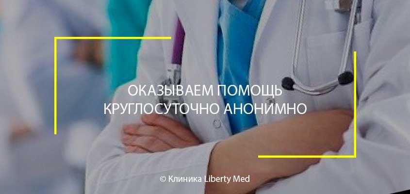 Нарколог Коньково