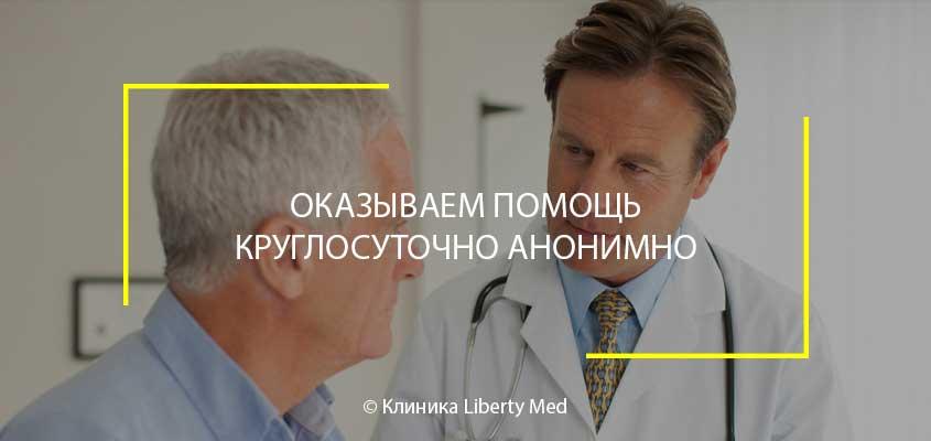 Нарколог Коптево
