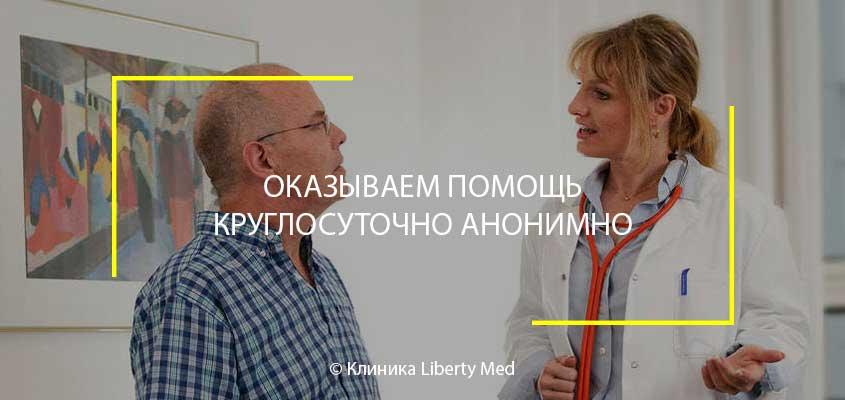 Нарколог Красносельского района