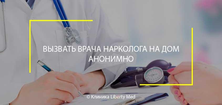 Вызов нарколога в Ломоносовском районе