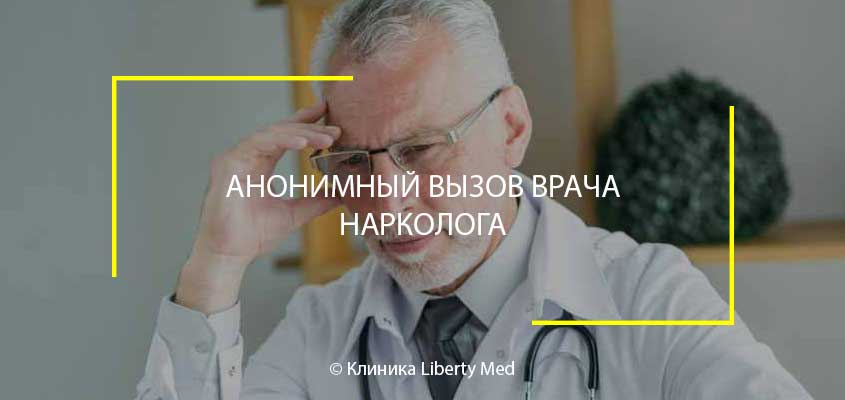 Нарколог Бирюлево восточное
