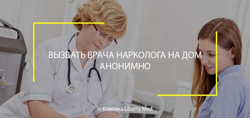 Вызов нарколога в Ивановском районе