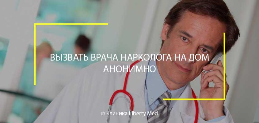 Вызов нарколога в Красносельском районе
