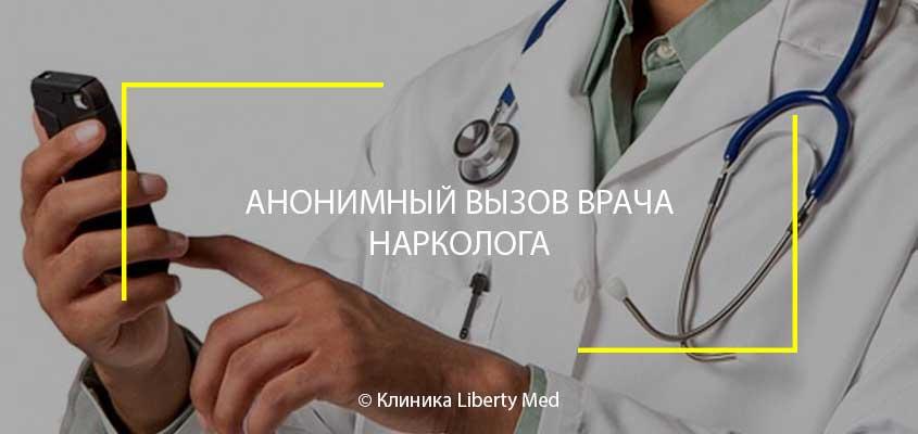 Нарколог в районе Беговой