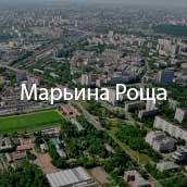 Марьина Роща