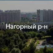 Нагорный район Москвы