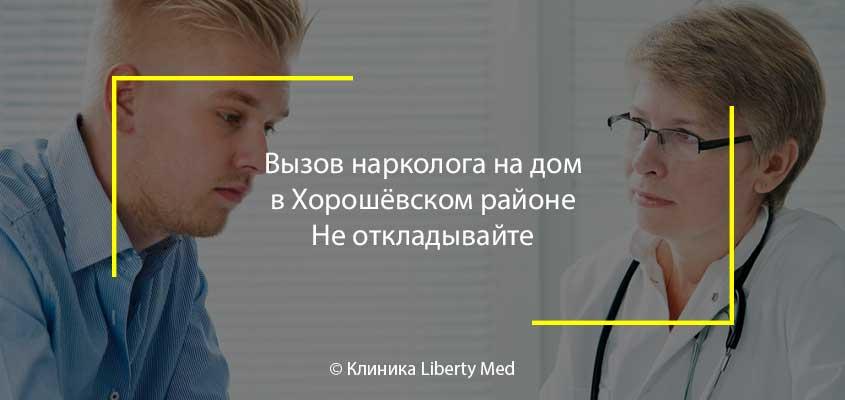 Нарколог на дом Хорошевский