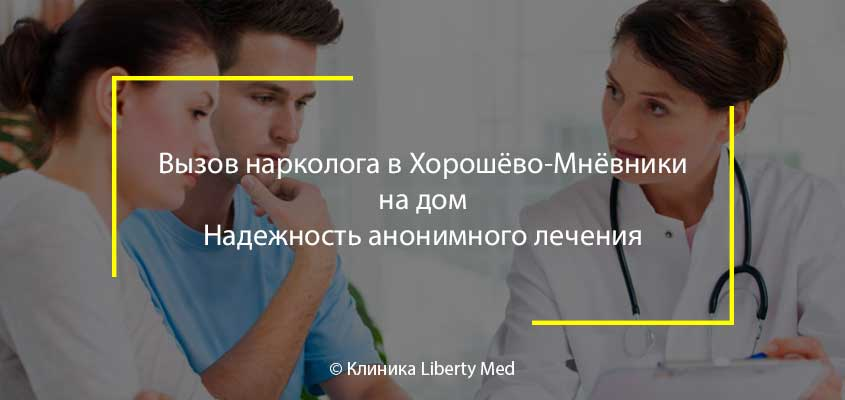 Нарколог на дом Хорошёво-Мнёвники