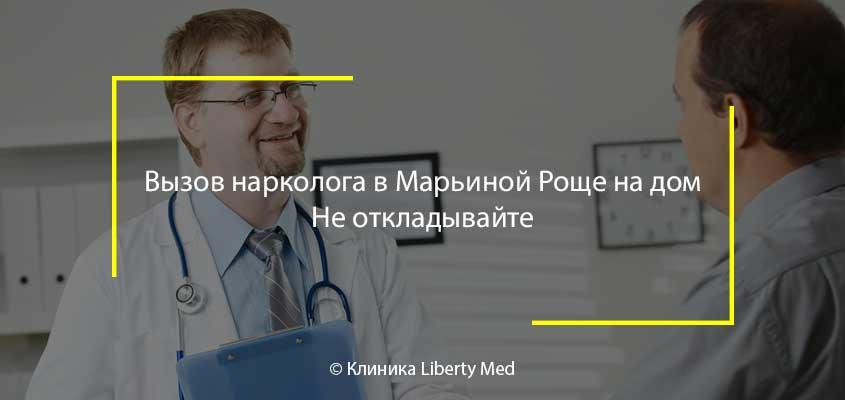 Нарколог на дом в Марьина Роща