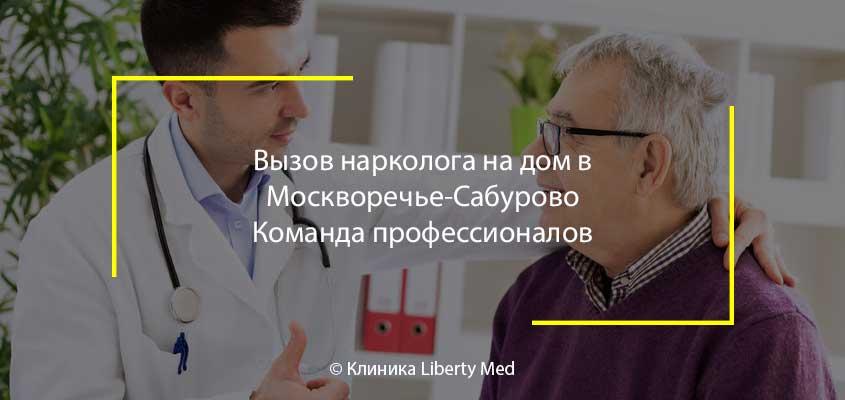 Нарколог на дом Москворечье-Сабурово