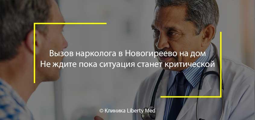 Нарколог на дом Новогиреево