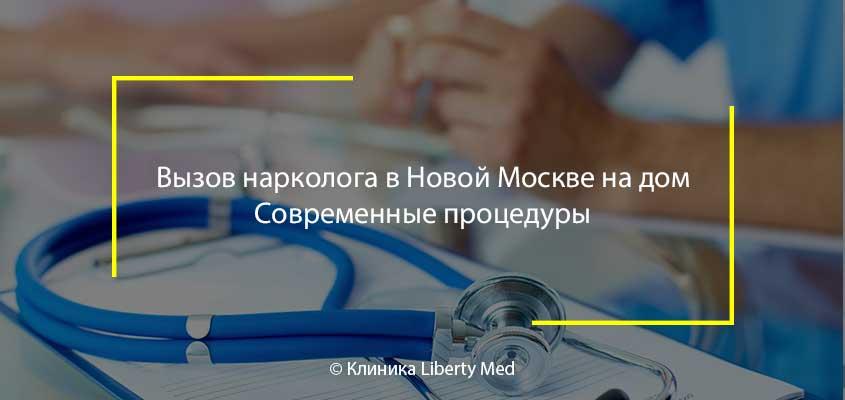 Нарколог на дом Новая Москва