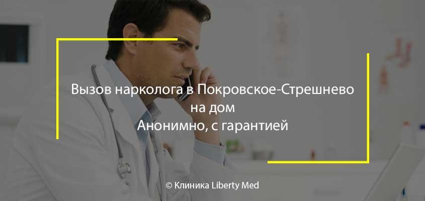 Нарколог на дом Покровское-Стрешнево