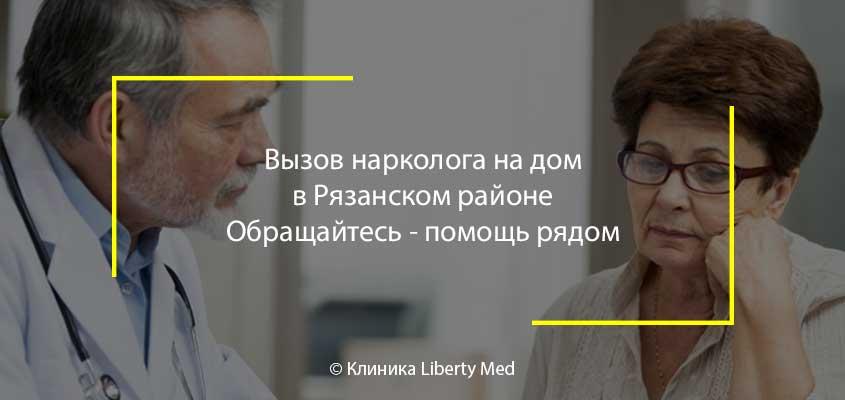 Нарколог на дом Рязанский район