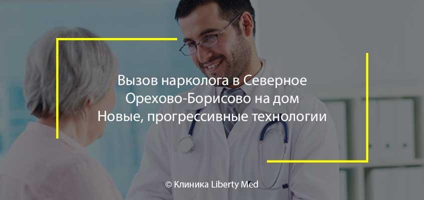 Нарколог на дом Орехово-Борисово