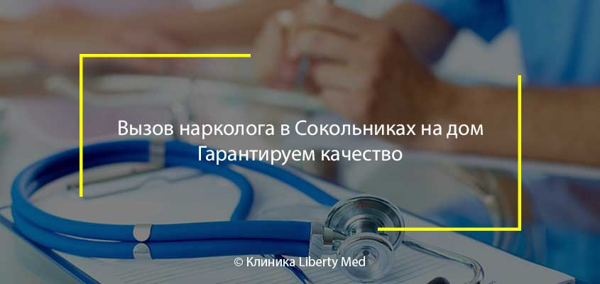 Нарколог на дом Сокольники