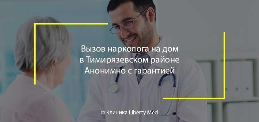 Нарколог на дом Тимирязевский район