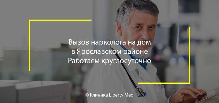 Нарколог на дом Ярославский район