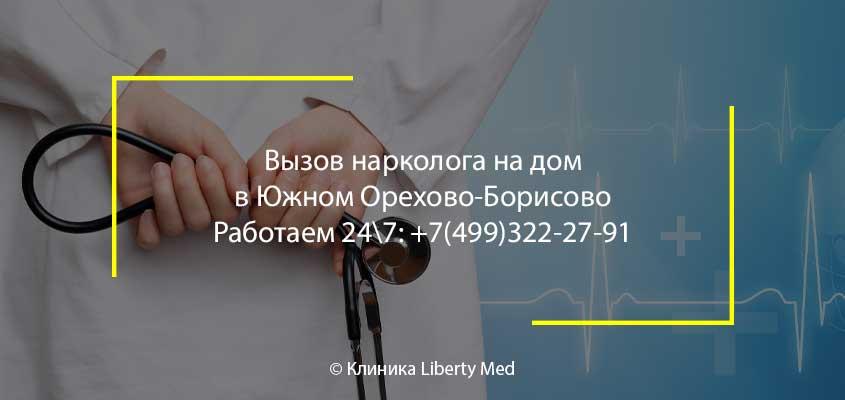 Нарколог на дом Южное Орехово-Борисово