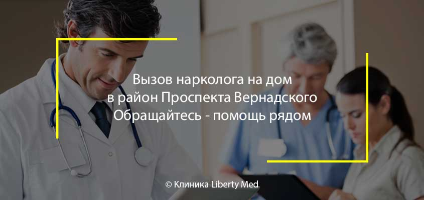 Нарколог на дом Проспект Вернадского