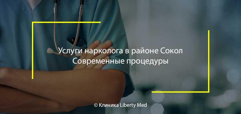 Нарколог Сокол