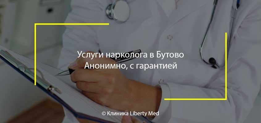 Нарколог Бутово