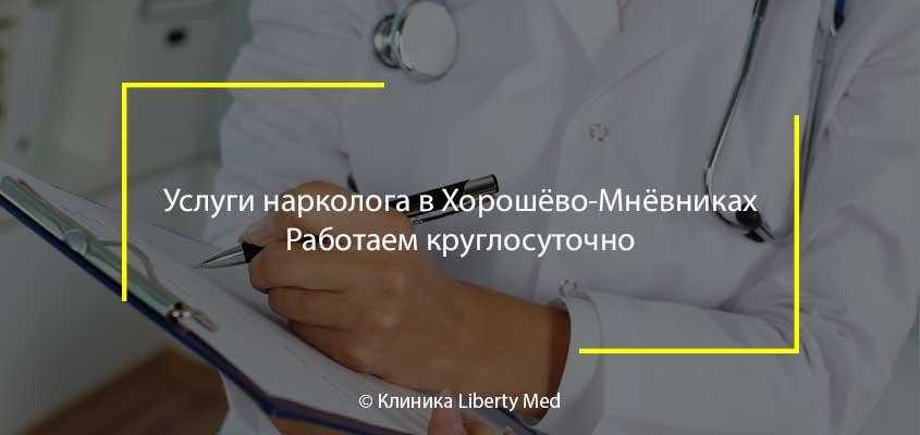 Нарколог Хорошёво-Мнёвники