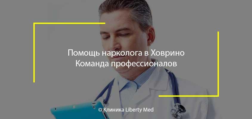 Нарколог Ховрино