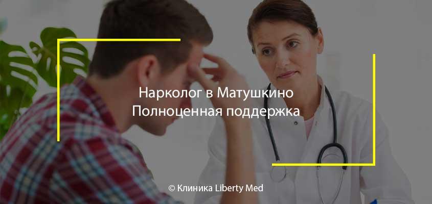 Нарколог Матушкино