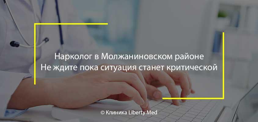 Нарколог Молжаниновский район
