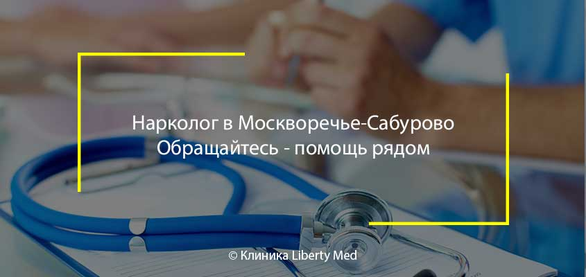 Нарколог Москворечье-Сабурово