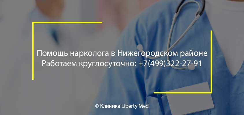 Нарколог Нижегородский район