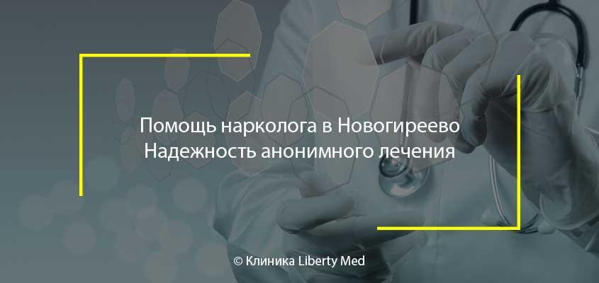 Нарколог Новогиреево