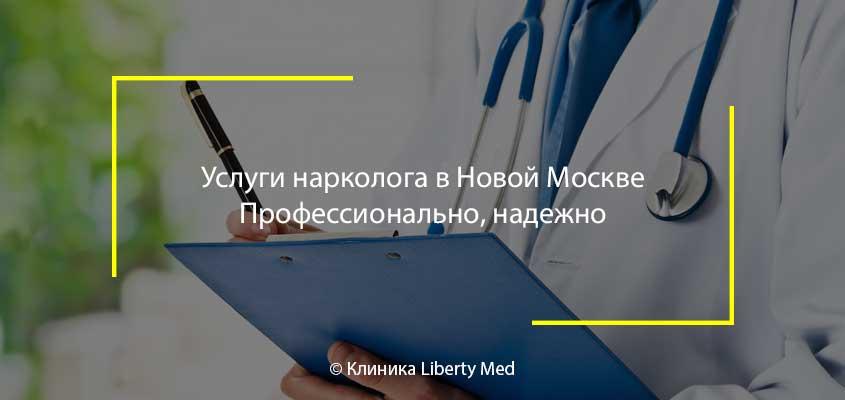 Нарколог Новая Москва