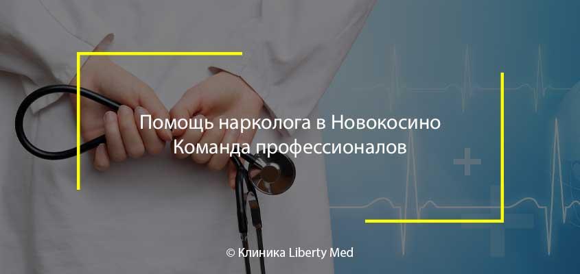 Нарколог Новокосино
