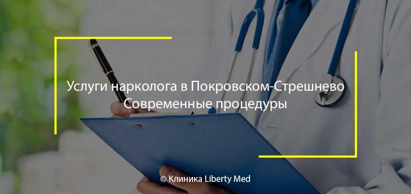 Нарколог в Покровском-Стрешнево